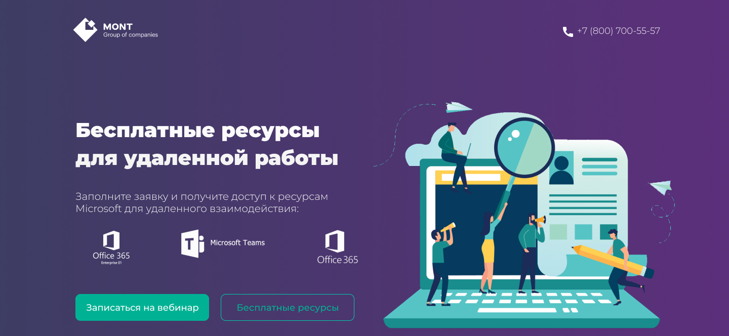 Лендинг Microsoft Teams