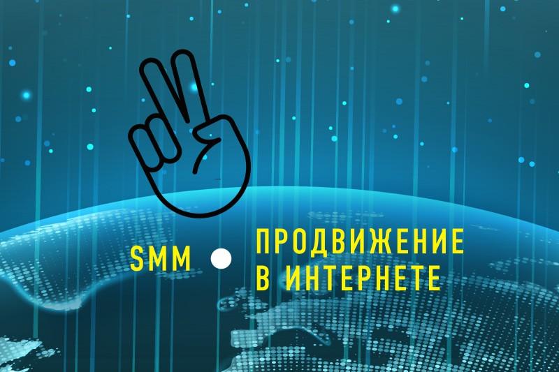 SMM\\Таргетинг\\Блогеры