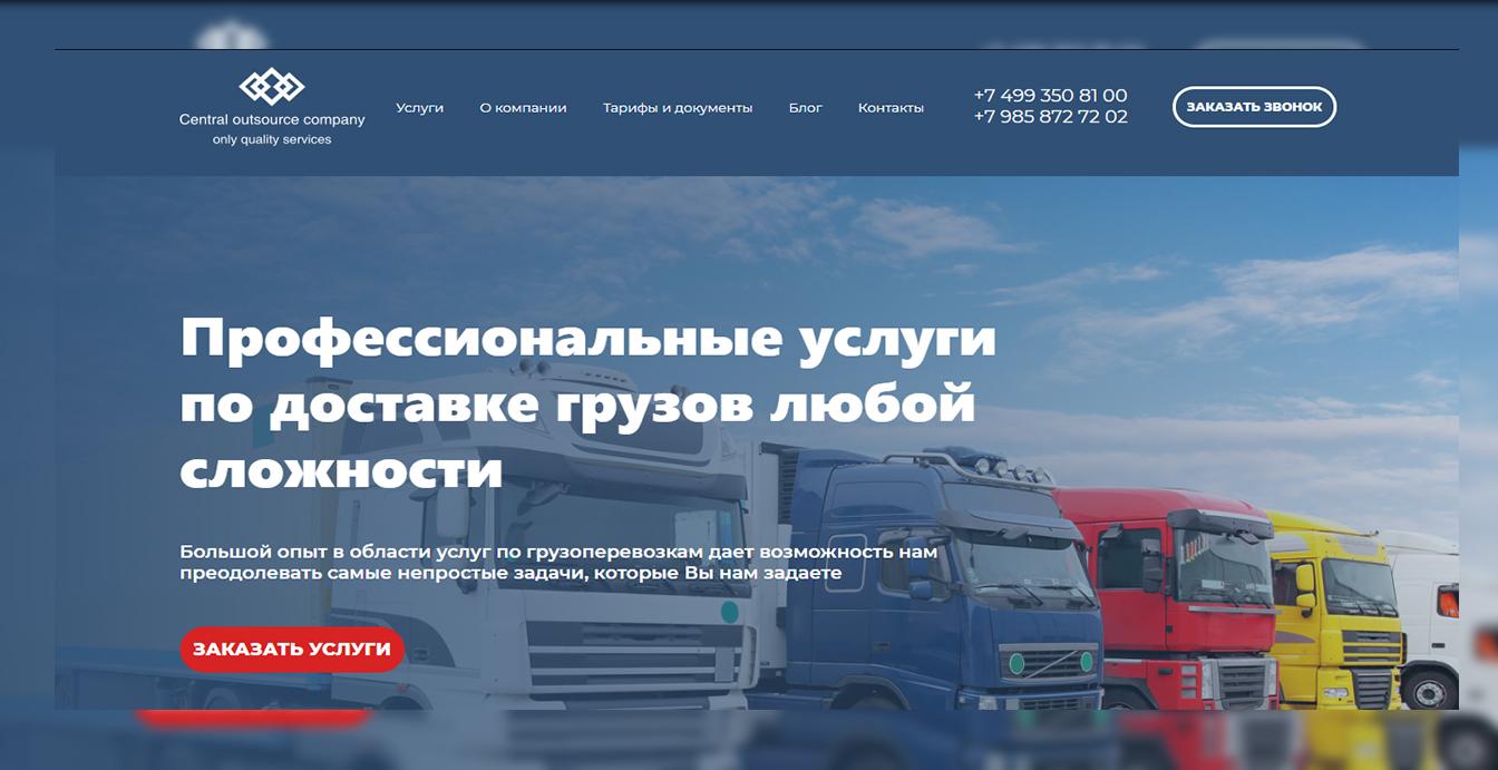 Профессиональные услуги по доставке грузов любой сложности