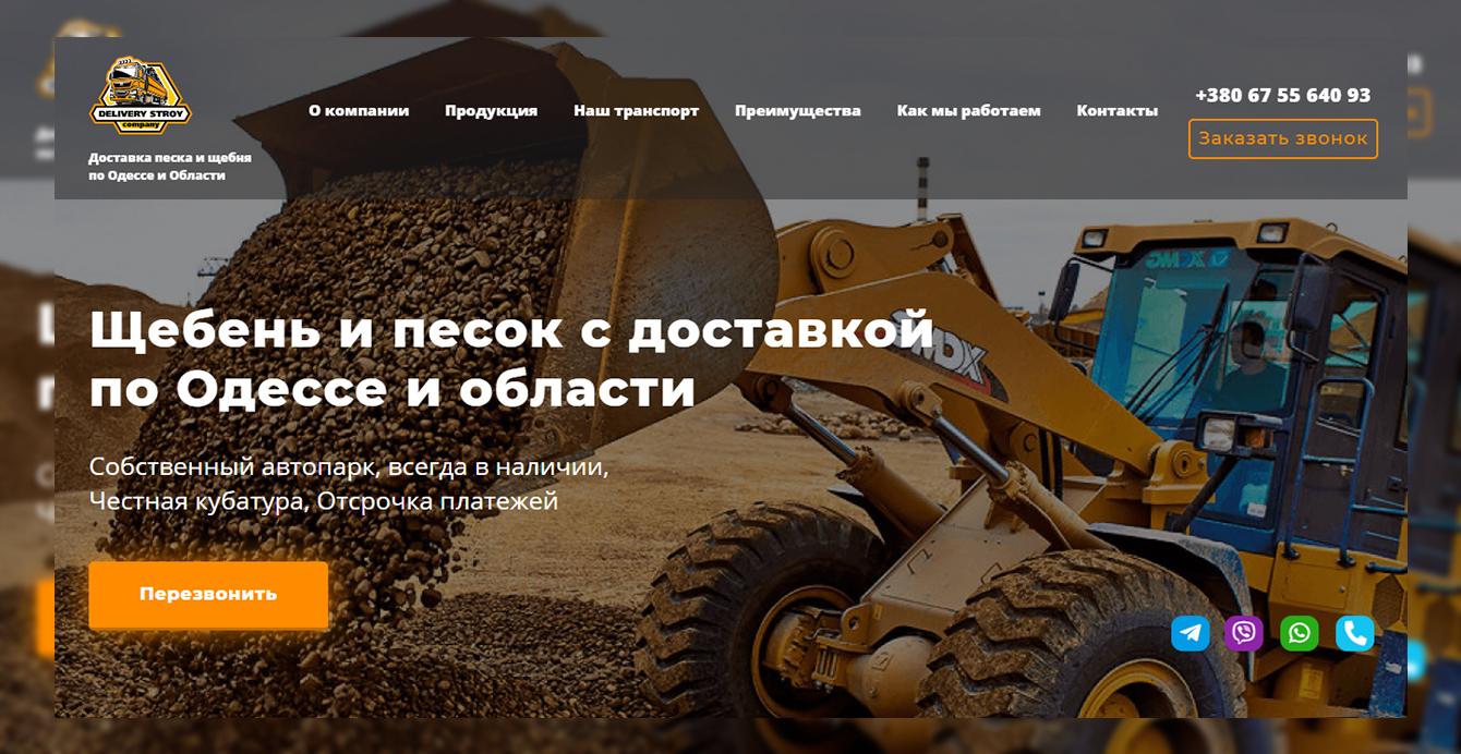 Щебень и песок с доставкой по Одессе и области
