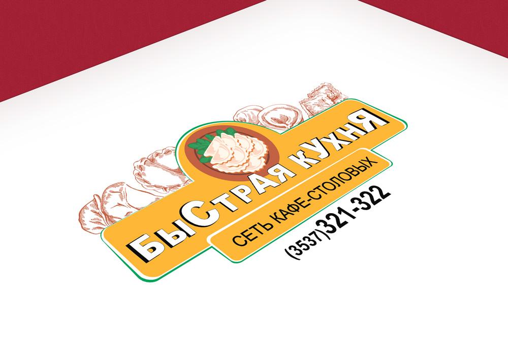 логотип для сети пельменных