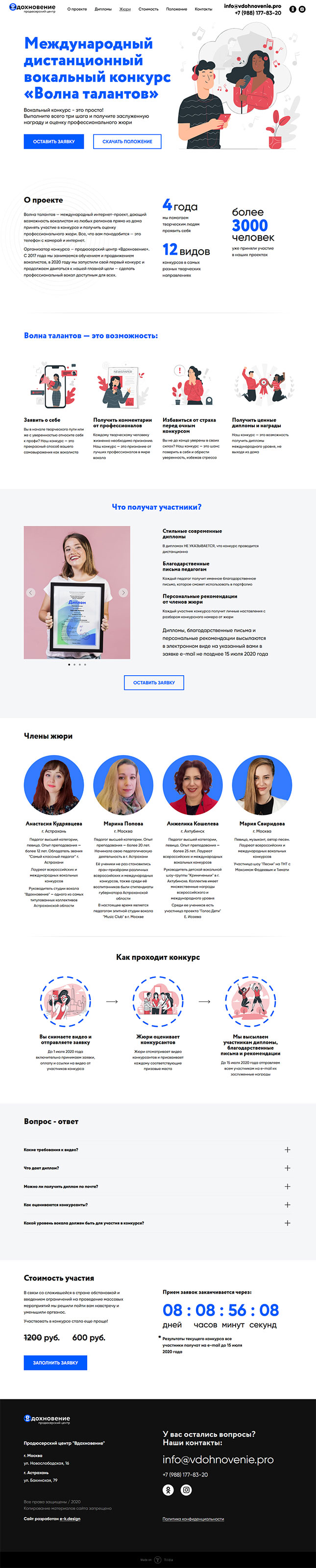 """Сайт конкурса """"Волна талантов 2020"""""""