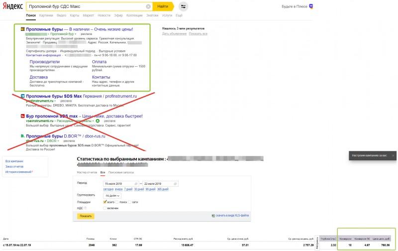 Строительные материалы оптом (Яндекс Директ)