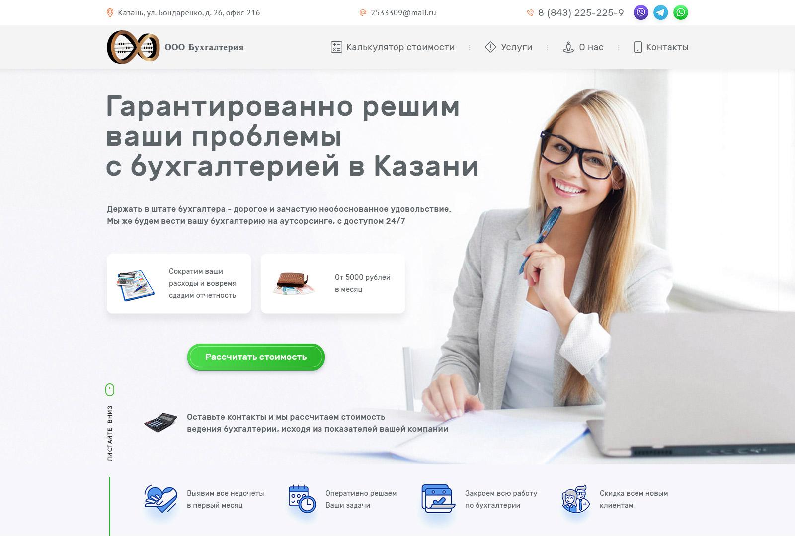 Фриланс бухгалтерские услуги вакансии вакансии бухгалтера в нижнекамске