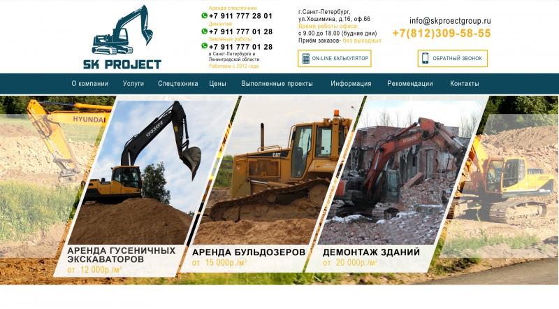 Шапка сайта SK Project