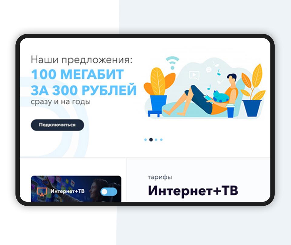 редизайн сайта интернет-провайдера