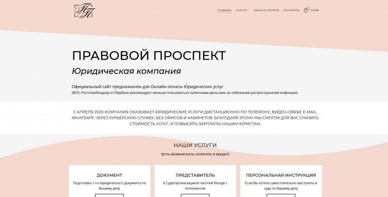 Сайт для приема платежей юридической компании
