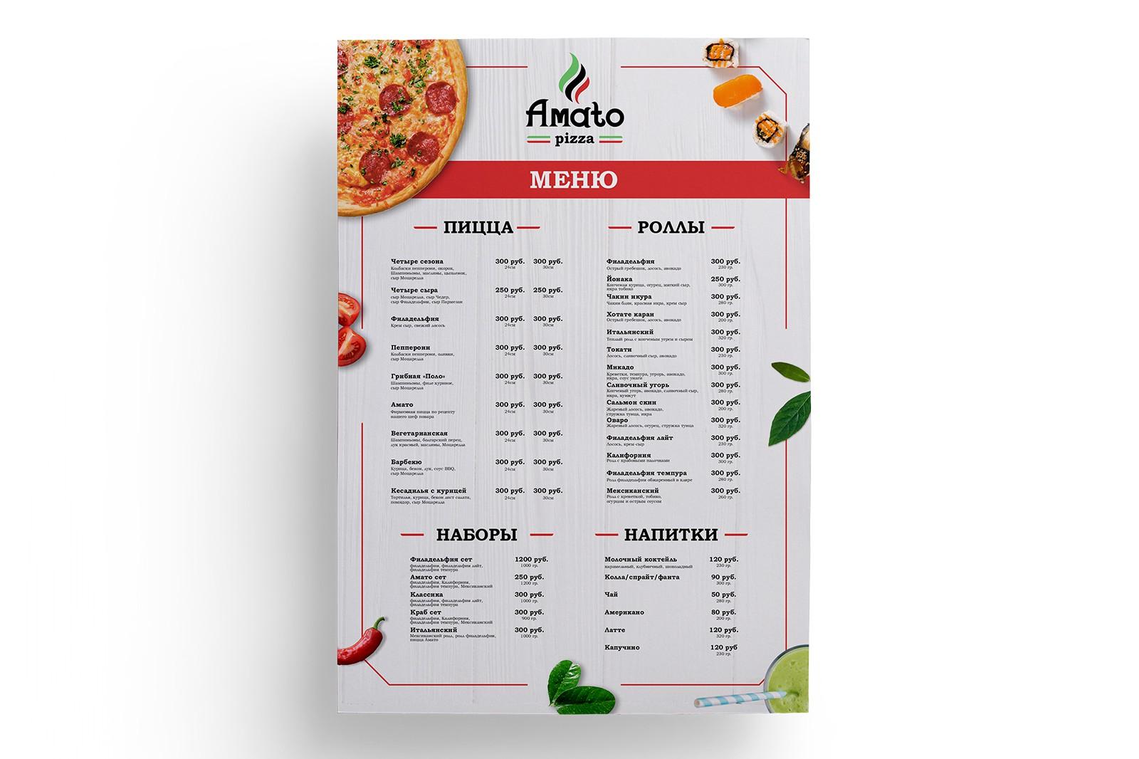 Меню Амато пицца