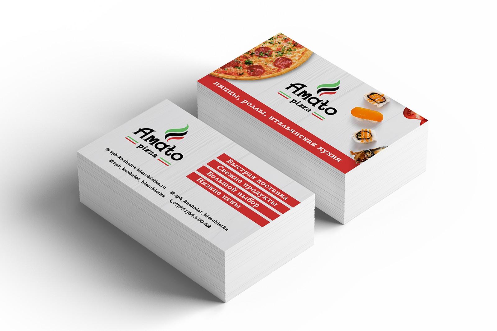 Визитки Амато пицца
