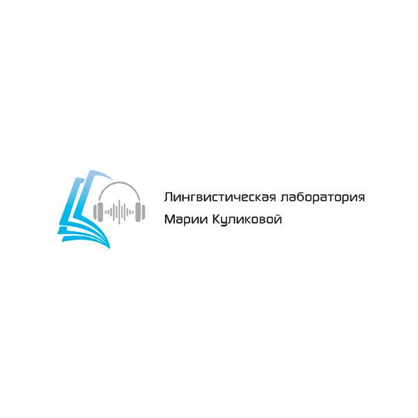 Лингвистическая лаборатория Марии Куликовой