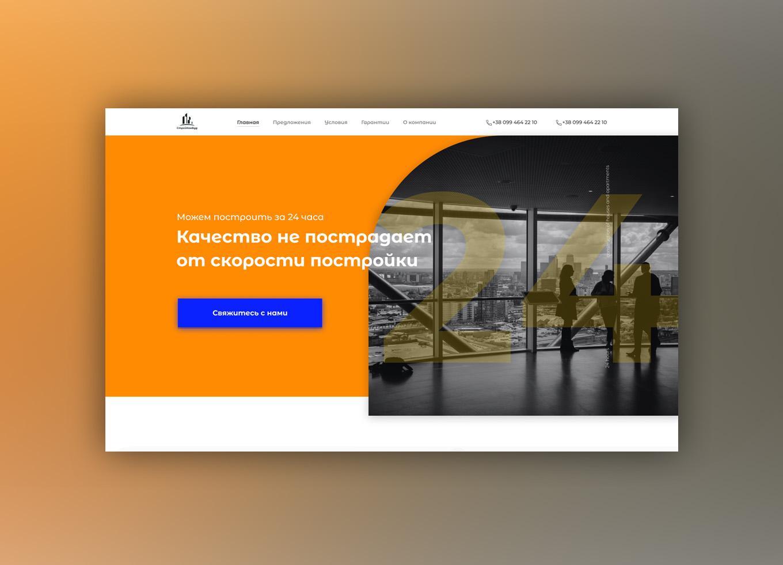 Сайты строительных компаний петрозаводска создание сайтов под window