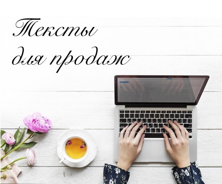 Тексты для сайтов, ВК, Инстаграм
