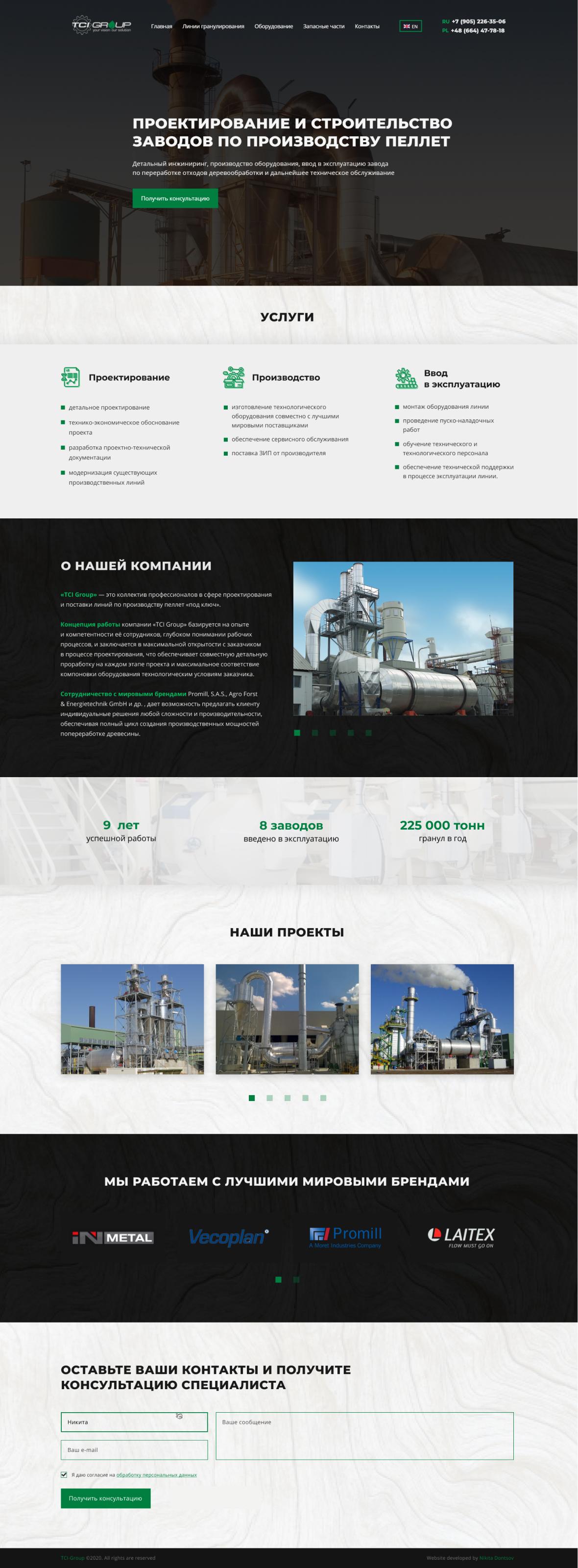 Производство пеллет (мультиязычный сайт под ключ)