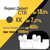 Яндекс Директ CTR до 18,5%, КК до 7,27%, цена конверсии до 400р