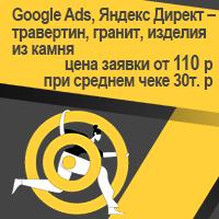 Google Ads, Яндекс Директ - травертин, гранит, изделия из камня