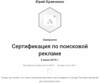 Сертификат Google сотрудника по контекстной рекламе на поиске