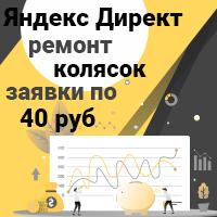Заявки по 40 руб - Директ, ремонт колясок, Москва