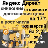 Снижение стоимости достижения цели на 17% и рост числа конверсий