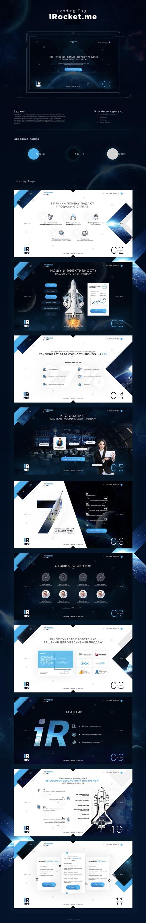 iRocket.me | Landing Page