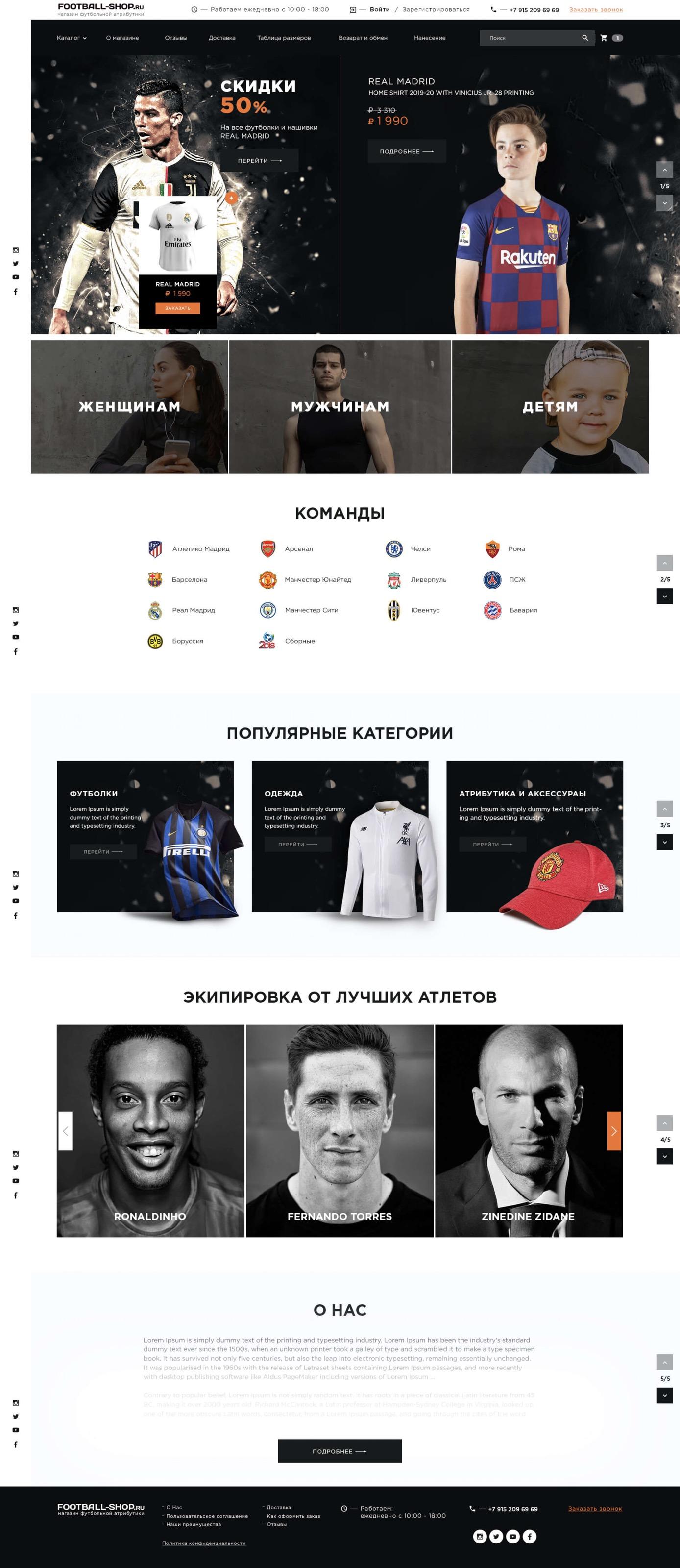 Football-shop   Online Store