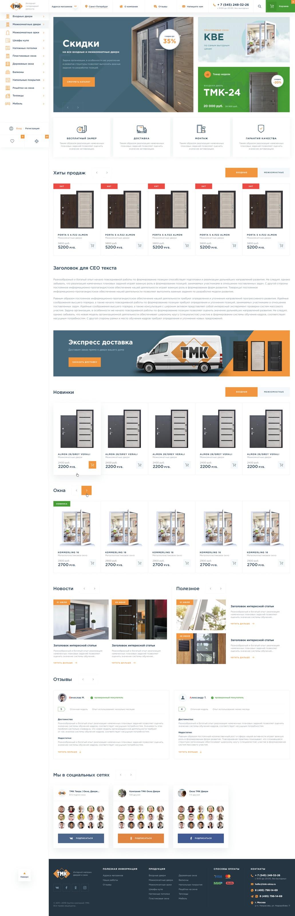 TMK   Online Store