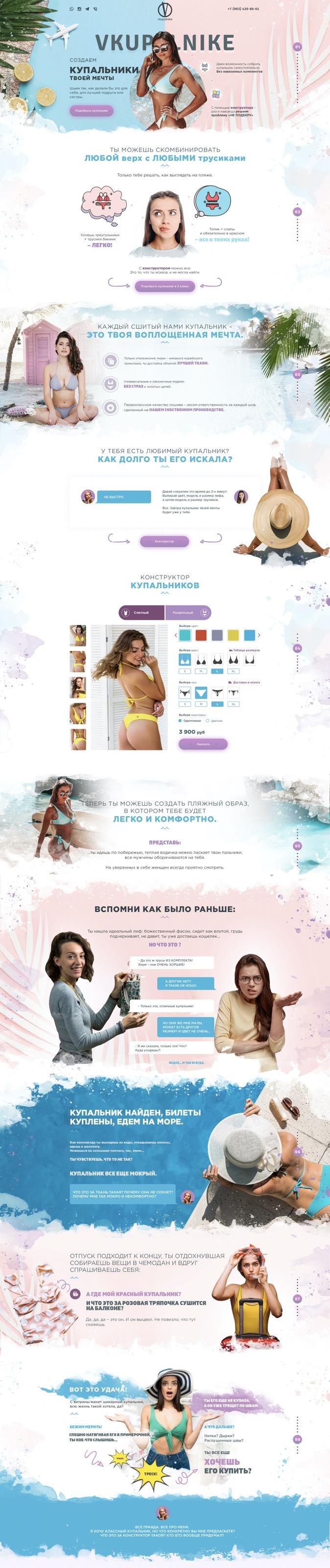 Vkupalnike | Landing Page