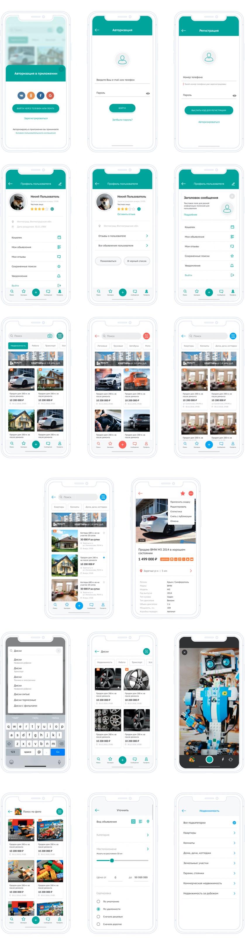 Купи.ру | UX UI App
