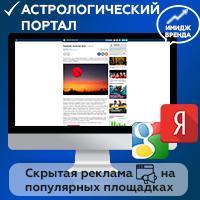 Скрытая реклама на популярных площадках астрологического портала