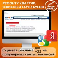 Скрытая реклама на популярных сайтах вакансий компании по ремонт