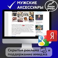 Скрытая реклама и поддержание имиджа интернет-магазина