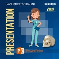 Дизайн презентации, научная тематика, для выступления с коммента