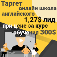 Таргет онлайн школа английского, цена продажи от 1,27$ (лид)