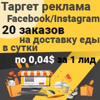 Таргетированная реклама Facebook/Instagram, решена задача стабил
