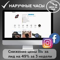 Таргетированная реклама Facebook/Instagram, снижение цены за лид