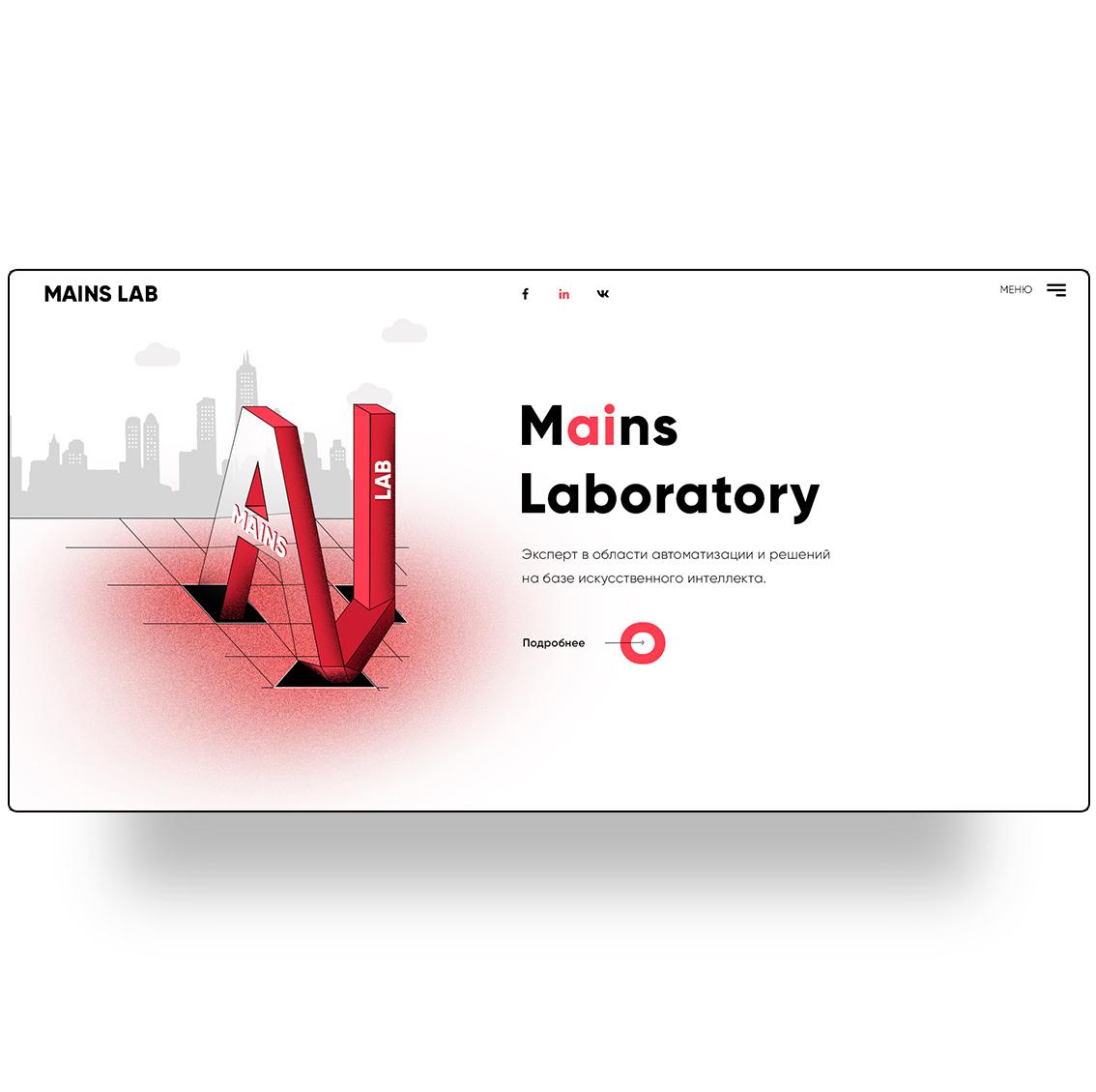 Разработка 1 экрана для Mains Laboratory