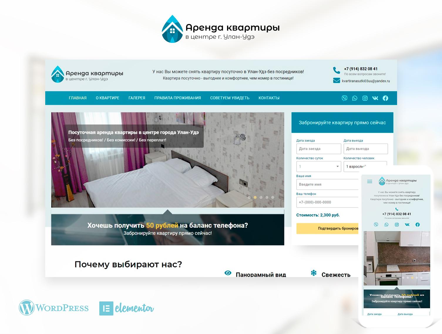 Сайт по посуточной аренде квартиры kvartiranasutki03.ru