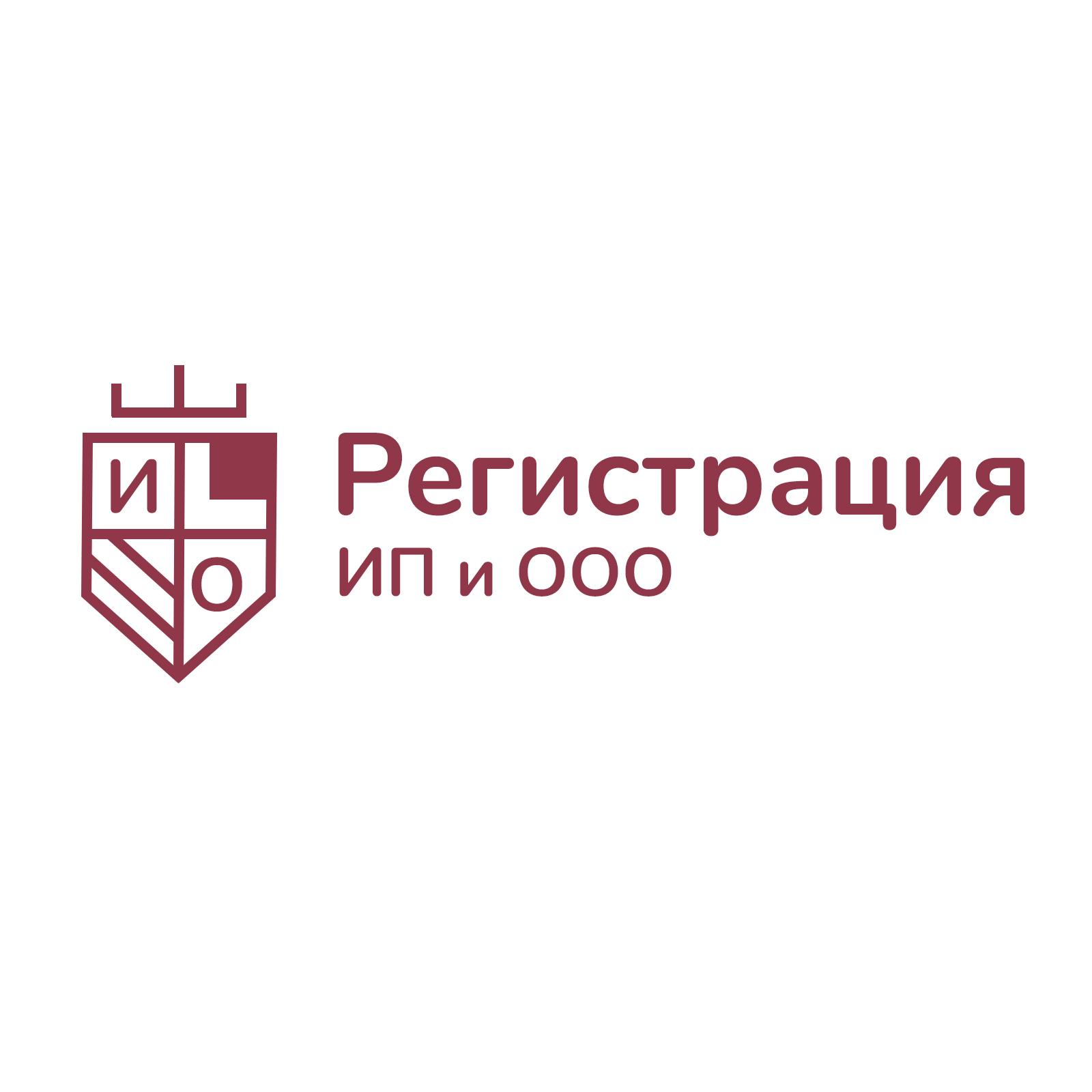 Регистрация ИП и ООО в Москве