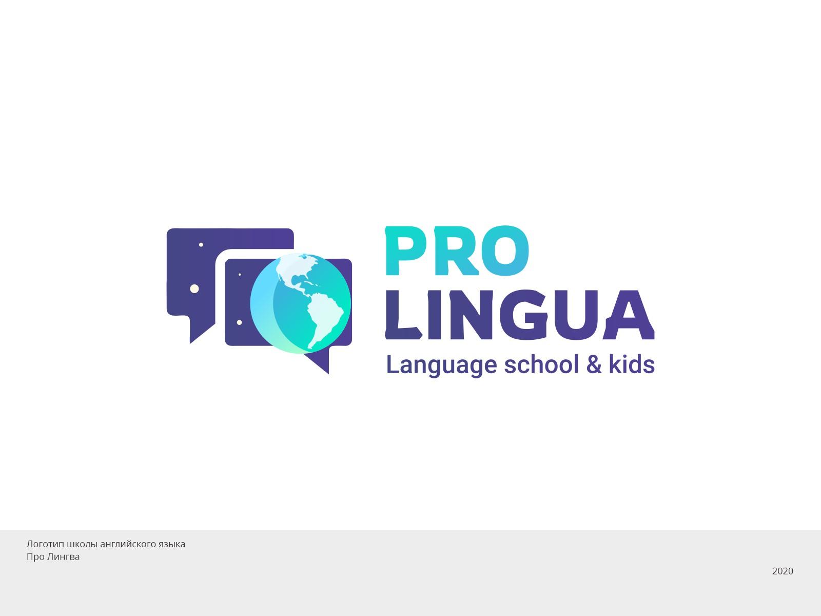 Логотип Про Лингва