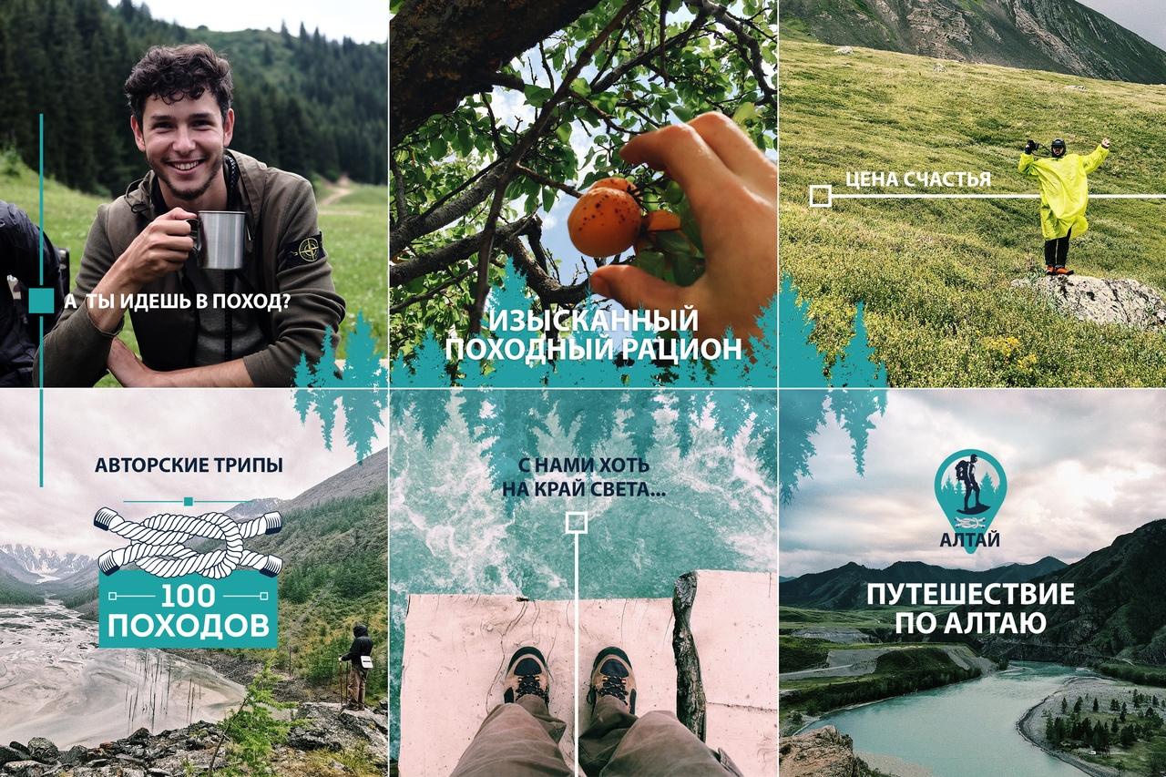 Оформление аккаунта Instagram для тур-походов