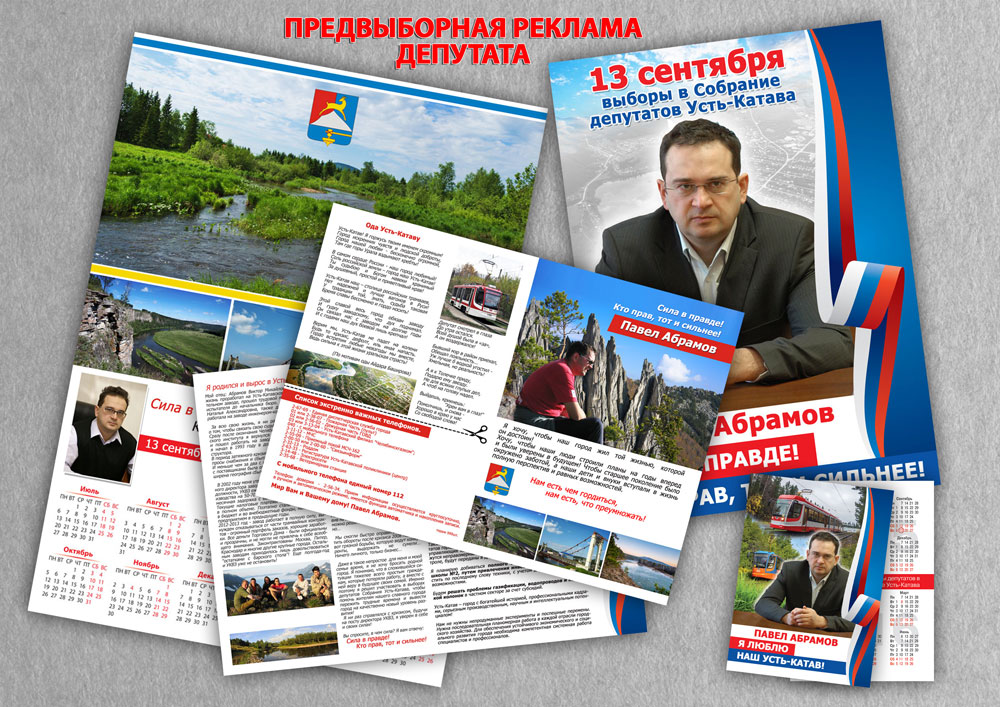 полиграия и сттль по выборы в депутаты.