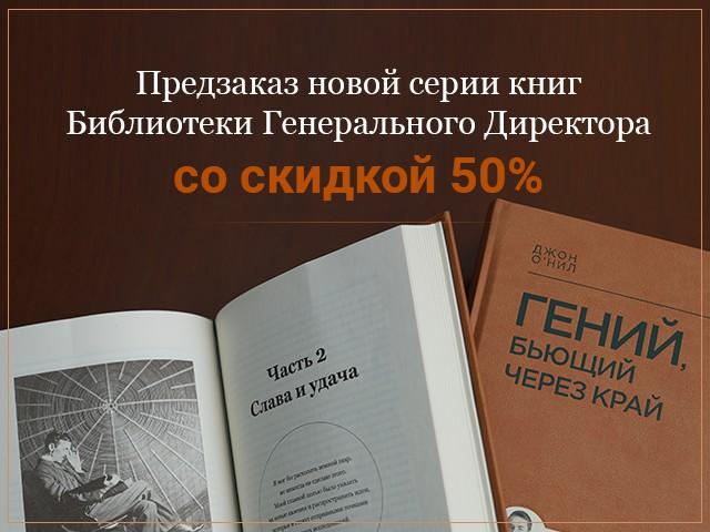 Баннер для комплекта книг