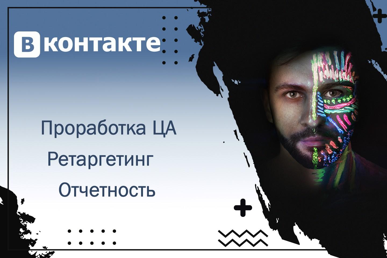Настройка рекламной кампании в Вконтакте
