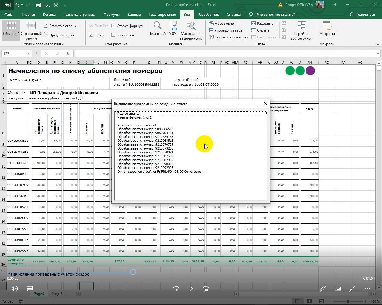создать макрос, который сможет преобразовать данные в EXCEL табл