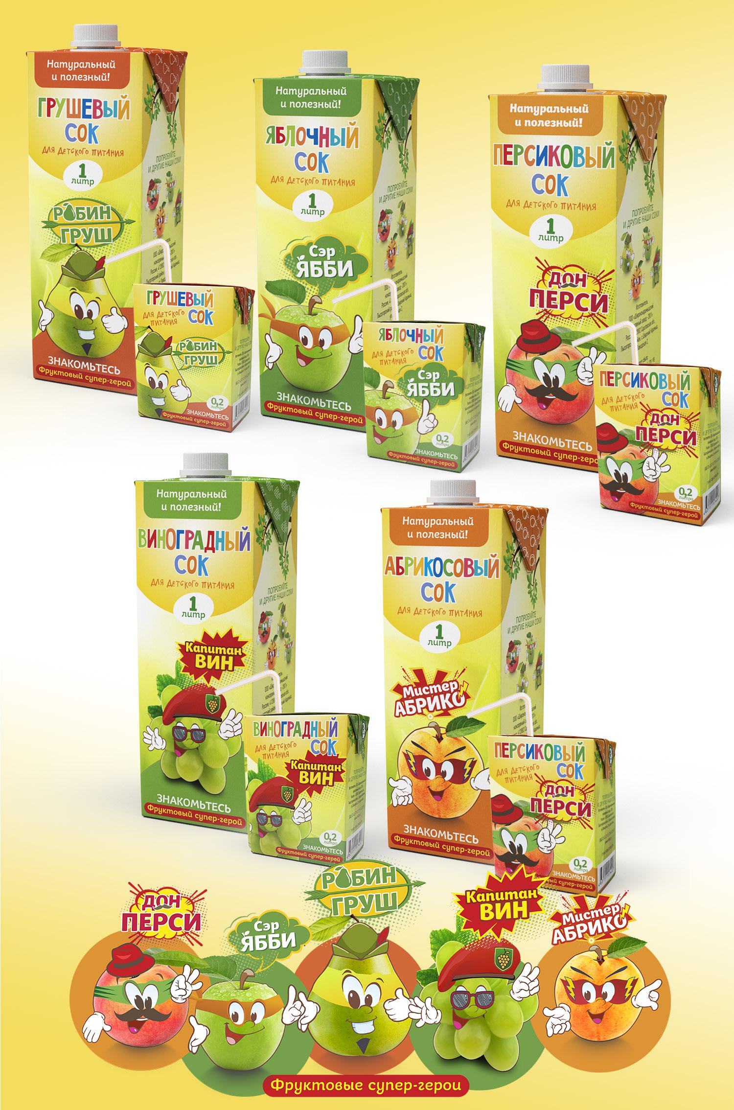 Серия упаковок для детского сока - Фруктовые супергерои.