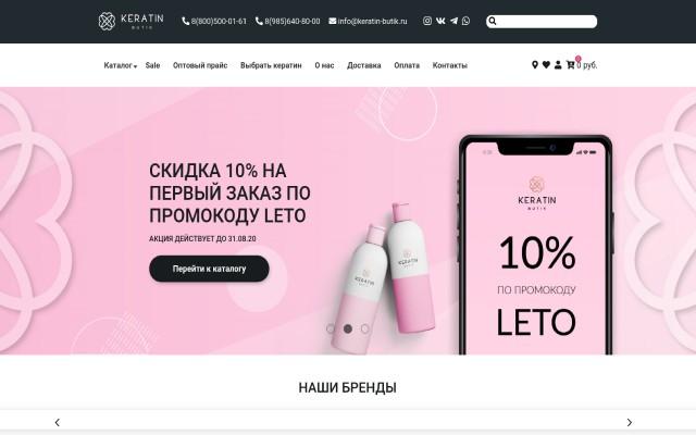 Сайт по продаже косметики