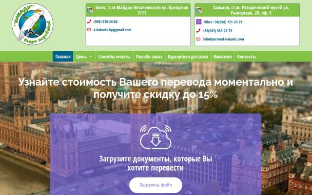 Языковой сайт