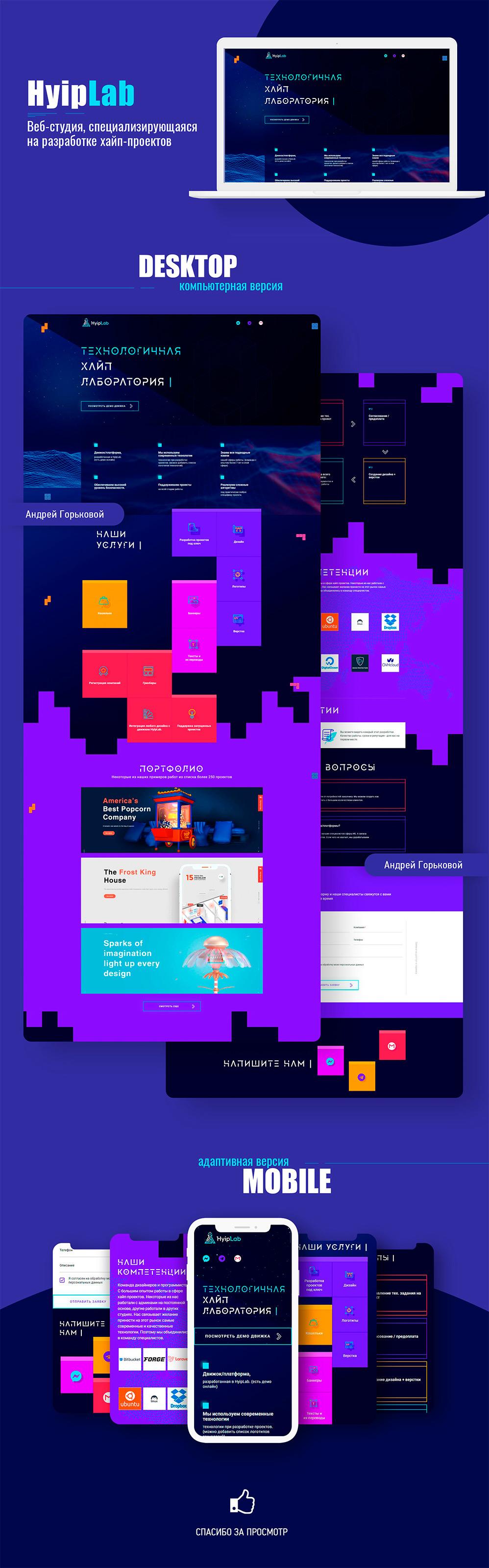 HyipLab - веб-студия по созданию сайтов для хайп-проектов