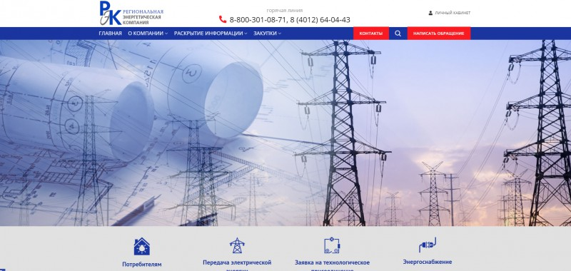 Сайт энергетической компании