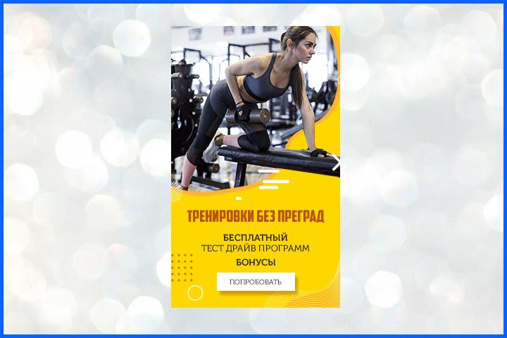 Фитнес-зал в Краснодаре