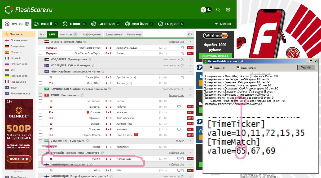 Парсер FlachScore Футбол на событие